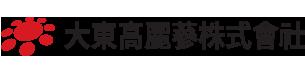 大東高麗参(株)