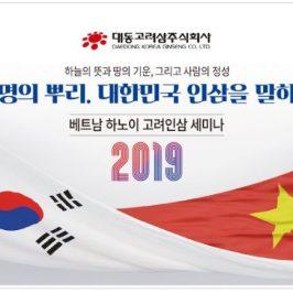 2019 Hanoi Vietnam Korean Ginseng Seminar