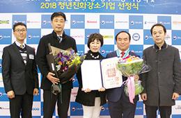"""일자리창출 유공 장년고용촉진 분야 """"동탑산업훈장"""" 수훈"""