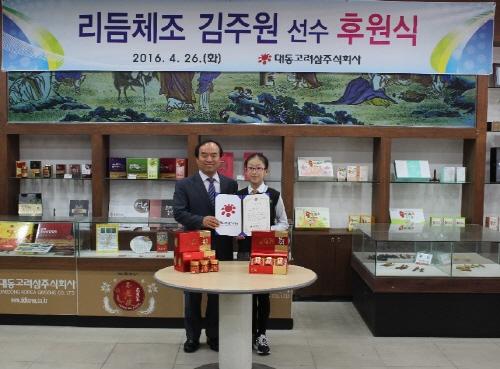 대동고려삼, 차세대 리듬체조 희망 김주원 선수 후원식 개최