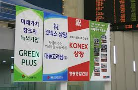 柷 대동고려삼 코넥스시장 신규 상장