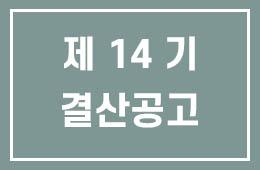 [공고] 제 14기 결산공고