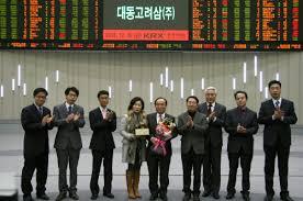 대동고려삼(주) 코넥스 상장 및 미스토어 입점화제 (세계일보)