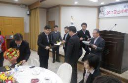 2011년 금산 세계인삼 엑스포 유공자 농림 수산부 장관