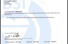 ISO22000 인증서