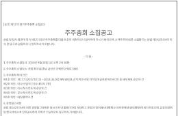 제17기 정기주주총회 소집공고