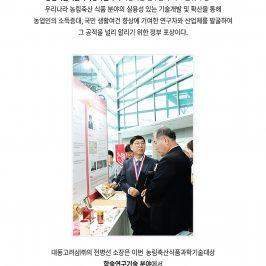 """농림축산식품 과학기술대상 """"농림축산식품부 장관 표창"""" 수상"""