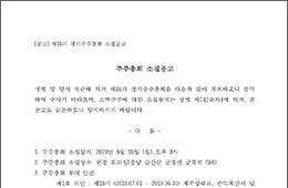 [공고]제18기 정기 주주총회 소집공고
