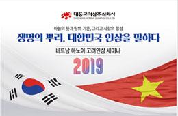 2019 베트남 하노이 고려인삼 세미나