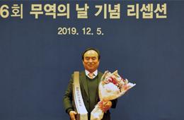 """제56회 무역의 날 """"300만불 수출의 탑"""" 수상"""