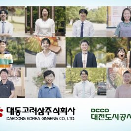 """대동고려삼㈜ """"KBS 코로나19 극복 캠페인"""" 협찬"""