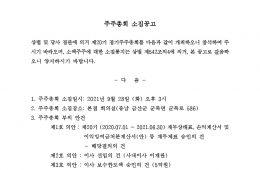 [공고] 제20기 정기주주총회 소집공고